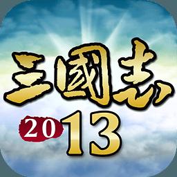 三国志2013 1.2.70