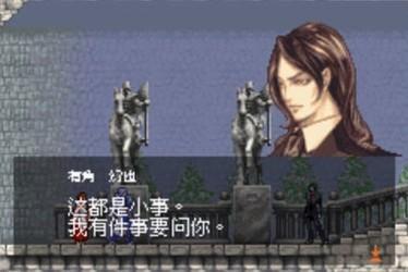 恶魔城晓月圆舞曲 中文版-第2张图片-cc下载站