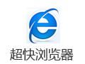 超快浏览器 3.3.1