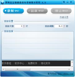 键盘鼠标录制精灵 5.2-第2张图片-cc下载站