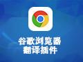 谷歌翻译插件 1.2.3