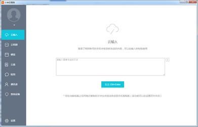 小米云服务助手 1.0.14-第2张图片-cc下载站