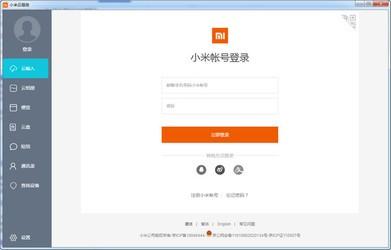 小米云服务助手 1.0.14-第3张图片-cc下载站