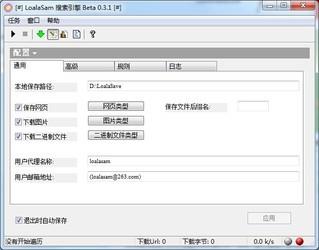 LoalaSam网络爬虫 0.3.1 Beta-第2张图片-cc下载站