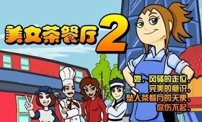 美女餐厅2之紧急援助 中文版-第4张图片-cc下载站