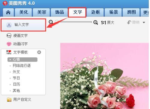 美图文字秀秀 3.9.9-第2张图片-cc下载站