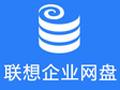 联想企业网盘 5.0.5