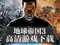 地球帝国3 中文版