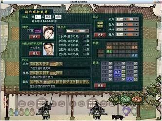 三国志8威力加强版-第3张图片-cc下载站