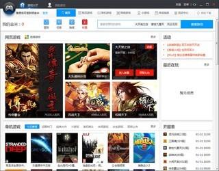 金山猎豹游戏盒 3.10-第2张图片-cc下载站