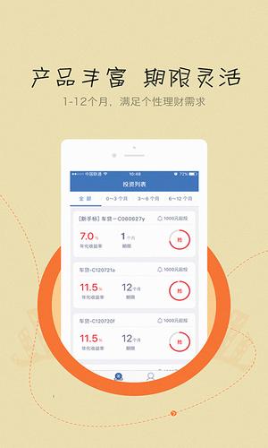 玖财通 1.2.9-第4张图片-cc下载站