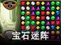 宝石迷阵3 中文版