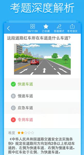 车轮考驾照 v6.4.2 官方最新版-第3张图片-cc下载站