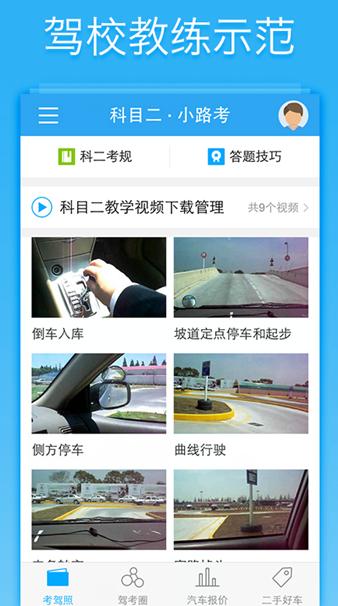 车轮考驾照 v6.4.2 官方最新版-第4张图片-cc下载站