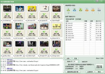 ImageBox网页图片批量下载工具 8.0.3-第2张图片-cc下载站