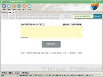 ImageBox网页图片批量下载工具 8.0.3-第5张图片-cc下载站