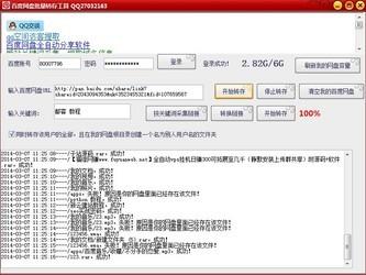麒麟百度网盘批量转存(超强大) 1.0-第2张图片-cc下载站