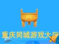 重庆同城游戏大厅 2018