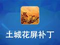 土城花屏补丁 中文版