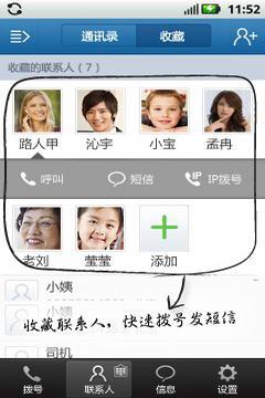 百度通讯录 1.5.0.11-第3张图片-cc下载站