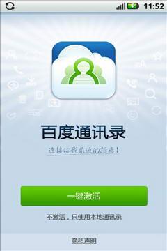 百度通讯录 1.5.0.11-第2张图片-cc下载站