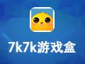 7k7k游戏盒 5.6.4