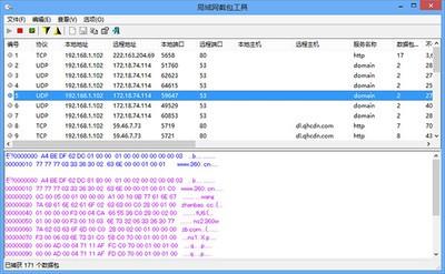 盛世局域网截包器 2.0