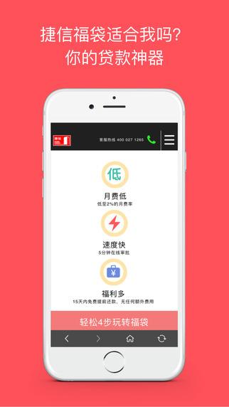 捷信福袋 1.3-第2张图片-cc下载站