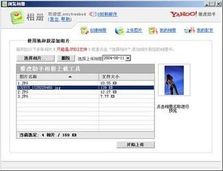雅虎助手 3.6-第4张图片-cc下载站