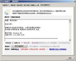 雅虎助手 3.6-第3张图片-cc下载站