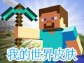 我的世界初音未来MIKU皮肤 中文版