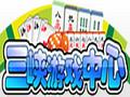 三峡游戏中心 2.96