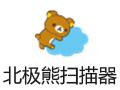 北极熊扫描器 4.4