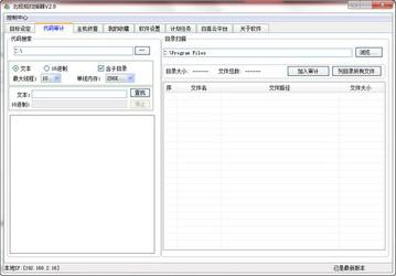 北极熊扫描器 4.4-第2张图片-cc下载站