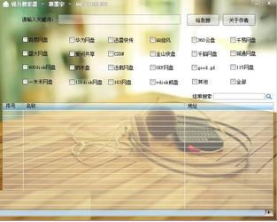 寒墨宇强力搜索器 1.2