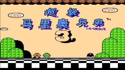 超级玛丽3 中文版-第3张图片-cc下载站