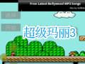 超级玛丽3 中文版