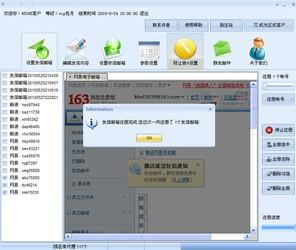 石青邮件群发大师 2.0.4-第2张图片-cc下载站