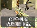 CF单机版火麒麟 简体中文