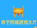 南宁同城游戏 2018