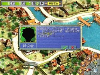 中华客栈2 中文版-第3张图片-cc下载站