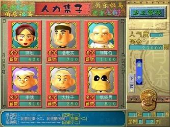 中华客栈2 中文版-第2张图片-cc下载站