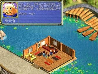 中华客栈2 中文版-第4张图片-cc下载站
