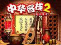 中华客栈2 中文版