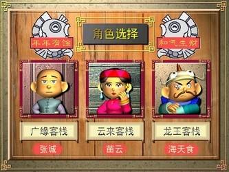 中华客栈2 中文版-第5张图片-cc下载站