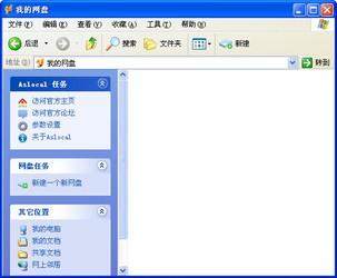 网盘本地管理专家 2.0