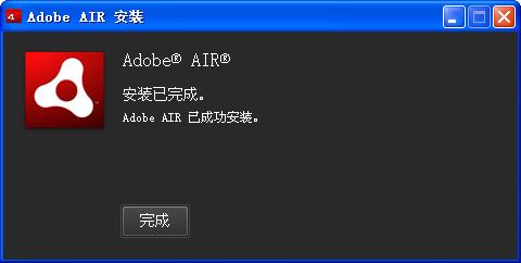 Adobe AIR 25.0.0.134-第2张图片-cc下载站