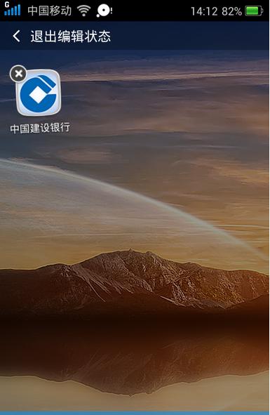 中国建设银行 4.0.5-第3张图片-cc下载站