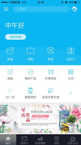 中国建设银行 4.0.5-第2张图片-cc下载站