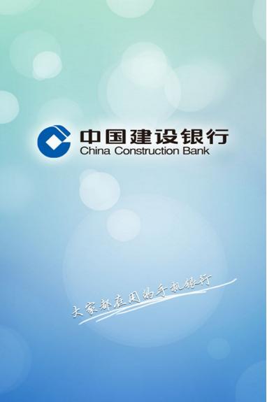中国建设银行 4.0.5-第4张图片-cc下载站